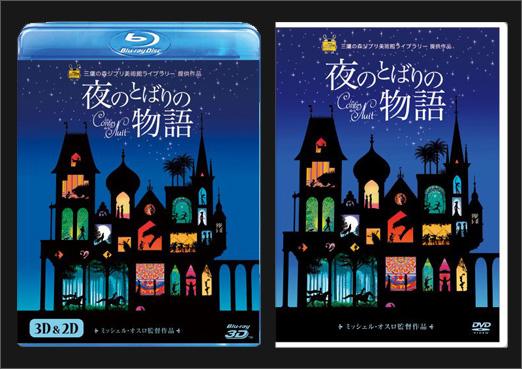 『夜のとばりの物語』ブルーレイ・DVD