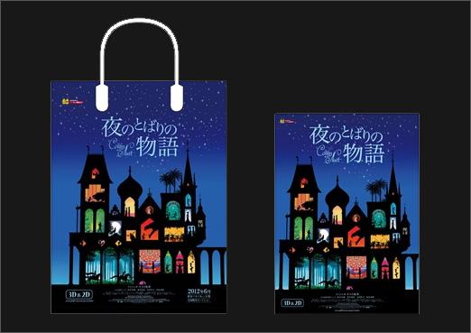 初日プレゼント 映画『夜のとばりの物語』紙袋、クリアファイル