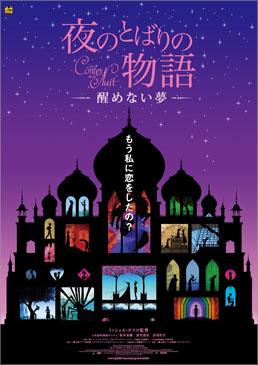 三鷹の森ジブリ美術館ライブラリー作品 映画『夜のとばりの物語 ―醒めない夢―』ポスター