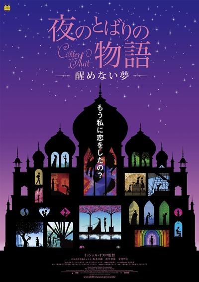 yorutoba2_poster_400.jpg