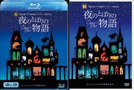 映画『夜のとばりの物語』ブルーレイ・DVD