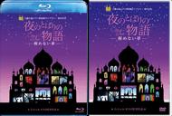 映画『夜のとばりの物語 ―醒めない夢―』ブルーレイ・DVD